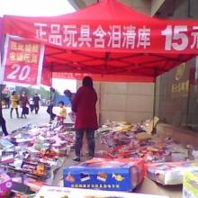 供应称斤卖玩具