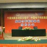 北京酒店年会背景板年会会议背景板图片