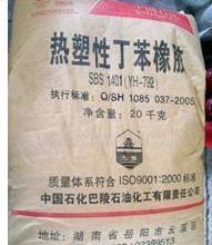 供应巴陵石化SBS792(1401)、791批发