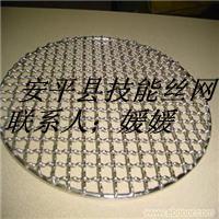 技能丝网供应烧烤用具,烧烤网,不锈钢烧烤网