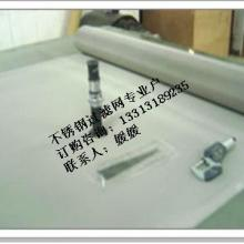 高品质滤布滤网 316不锈钢过滤网304不锈钢网
