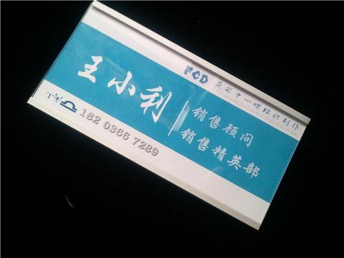 屏风工位牌悬挂式办公桌牌员工信息牌人名牌座位牌职位牌挂牌姓名牌图片