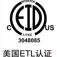 供应 提供排气扇CE认证GS认证UL认证批发