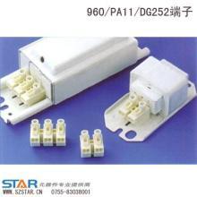供应PA11镇流器端子,LED灯具接线端子台批发