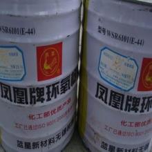 E44凤凰牌环氧树脂批发