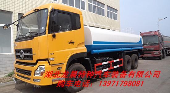 供应东风天龙20吨洒水车图片