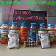 Em菌种菌液购买价格图片