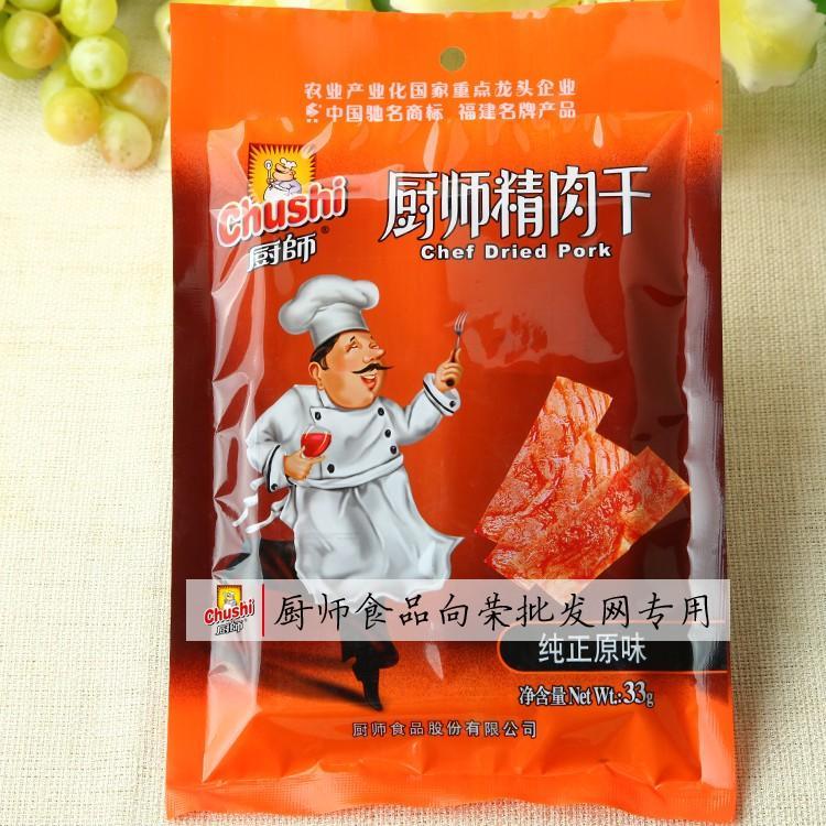 漳州食品、漳州饼干、漳州肉松、漳州五香
