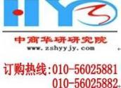 中国输配电设备市场供需态势调研及未来发展动向指导报告