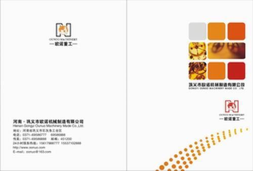 河南郑州欧诺重工机械制造公司