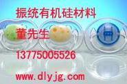 DL010型有机硅消泡剂图片