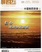 《机电信息》杂志社征稿,机电工艺设计,机电论文发表