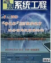 《信息系统工程》杂志社投稿,信息化建设,信息化产业论文发表
