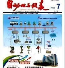 自动化与仪表杂志,仪器仪表科技期刊,计算机学术期刊