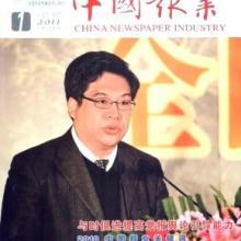 《中国报业》杂志社投稿,中文核心期刊,出版传媒期刊