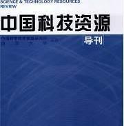 中国科技资源导刊杂志社编辑部图片