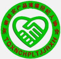 突泉县农产品流通经纪人协会