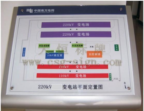 佛山设计安装南方电网标牌公司/厂家直销价格