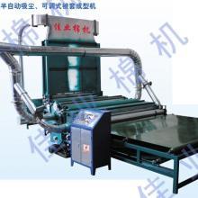 供应河北半自动吸尘可调式被套成型机专业生产厂