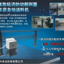 供应自动车床送料机图片