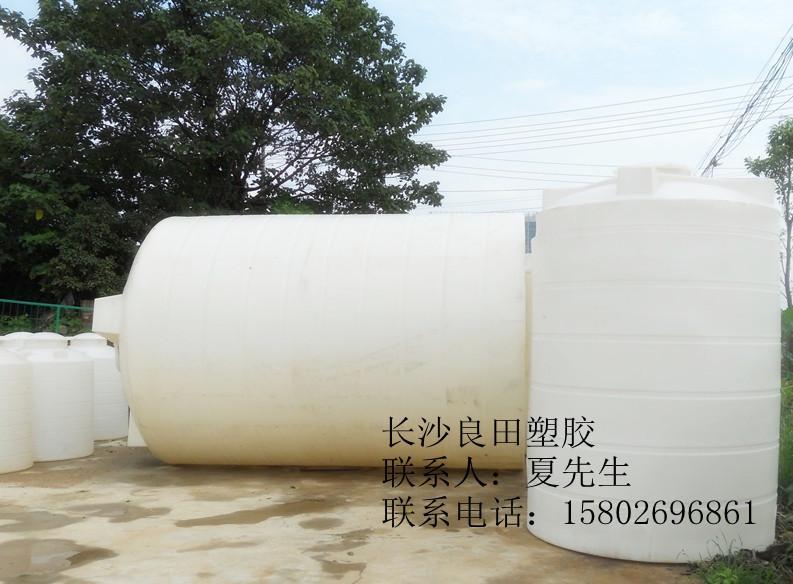 供应娄底20吨15吨10吨5吨3吨2吨1吨防腐塑料桶