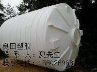 供应张家界20吨15吨10吨5吨3吨2吨1吨塑料贮罐价格