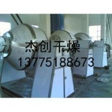 常州杰创研发,绝缘材料双锥真空烘干机,塑料粒子真空干燥设备,