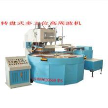 供应东阳市高频热合机永康市高频电压机高周波同步熔断机高周波封口机