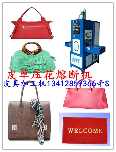 广州PU类高周波熔断热合机销售