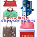 惠州厂家直销地毯PVC门垫压花机图片