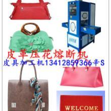 供应广州PU真皮类高周波熔断热合机-皮具厂首先协和高周波皮革加工设备图片