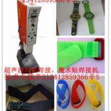 供应东莞服装加工辅助焊接文胸肩带焊接-无缝焊内衣超声波设备价格批发