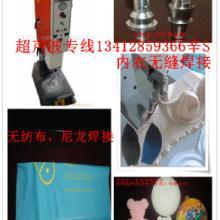 供应东莞服装加工辅助焊接文胸肩带焊接-无缝焊内衣超声波设备价格