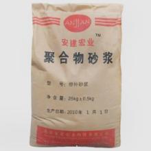 供应兰州砂浆厂家兰州高强修补砂浆使用方法