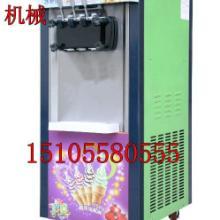 供应立式三色冰激凌机怎么卖的 保定冰激凌机多少钱一台 冰激凌机哪里便