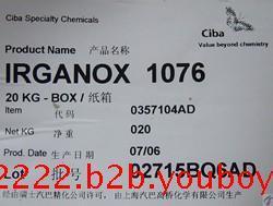 汽巴抗氧化剂1076图片