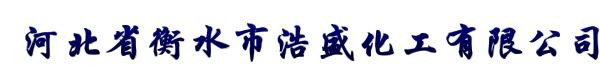河北省衡水市浩盛化工有限公司
