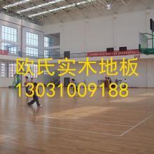 供应体育运动木地板价格