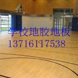 供应篮球场地铺地材料,枫木篮球木地板
