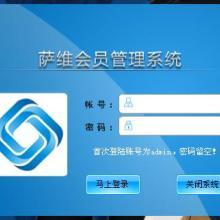 供应会员管理系统软件批发