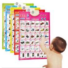 供应凹凸有声挂图语音识字卡宝宝早教启蒙幼儿智力益智儿童玩具批发