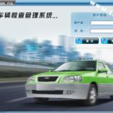 供应 出租车管理系统