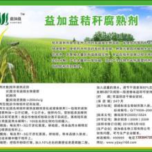 供应玉米秸秆粉发酵剂小麦水稻秸秆发酵剂供货电话13938473036批发