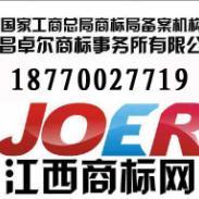 江西省赣州市南康专业商标注册图片