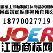 江西省上饶市婺源县专业商标注册图片