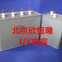 供应UV灯电容器批发