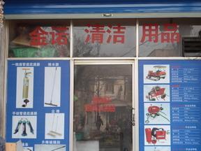 芜湖市金诺清洁用品销售部