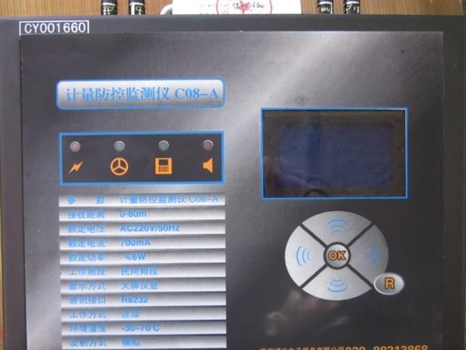 济南防遥控监测仪销售