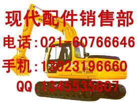 成都现代挖掘机配件销售
