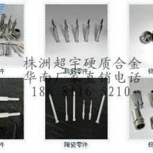 供应钨钢模具配件、钨钢精密件